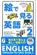 絵で見る英語 book 2 改訂新版