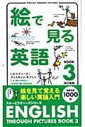 絵で見る英語 book 3 改訂新版