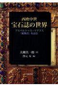 西欧中世宝石誌の世界 / アルベルトゥス・マグヌス『鉱物書』を読む