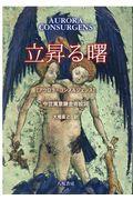 立昇る曙[アウロラ・コンスルジェンス] / 中世寓意錬金術絵詞