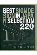 ベスト・サイン・ジャパン220 / 1996ー2005