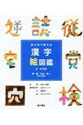 目と耳で覚える漢字絵図鑑5・6年生
