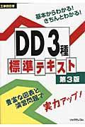DD3種標準テキスト 第3版 / 工事担任者
