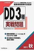 DD3種実戦問題 2011秋 / 工事担任者