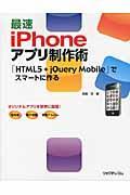 最速iPhoneアプリ制作術 / 「HTML5+jQuery Mobile」でスマートに作る