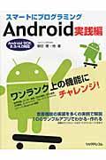 スマートにプログラミングAndroid実践編 / Android SDK 2.3/4.0対応