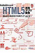 AndroidのためのHTML5本格アプリ開発 / jQuery Mobileで効率アップ