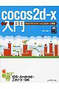 cocos2dーx入門 / クロスプラットフォームによるゲーム開発