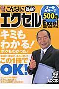 こんなに簡単エクセル / Excel 2003/2002(XP)対応