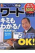 こんなに簡単ワード / Word 2003/2002(XP)対応