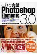 これで完璧Photoshop Elements 3.0