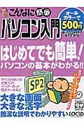 こんなに簡単パソコン入門 Windows XP SP2対応