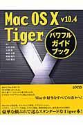 Mac OS 10 v10.4 Tigerパワフルガイドブック