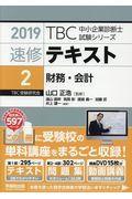 TBC中小企業診断士試験シリーズ速修テキスト 2 2019年版