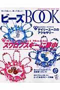 ビーズbook vol.4 / 作って嬉しい、買って楽しい!