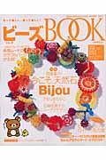 ビーズbook vol.8 / 作って嬉しい、買って楽しい!