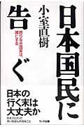 日本国民に告ぐ / 誇りなき国家は、滅亡する