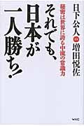 それでも、日本が一人勝ち! / 秘密は世界に誇る中流の常識力