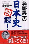 渡部昇一の日本史快読!