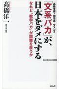 """「文系バカ」が、日本をダメにする / なれど""""数学バカ""""が国難を救うか"""