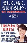 美しく、強く、成長する国へ。 / 私の「日本経済強靱化計画」