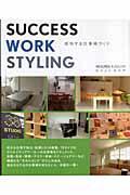 Success work styling / 成功する仕事場づくり