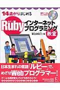 14歳からはじめるRubyインターネットプログラミング教室 / Windows 2000/XP/Vista対応