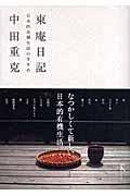 東庵日記 / 日本的有機生活のすすめ