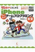 15歳からはじめるiPhoneわくわくゲームプログラミング教室