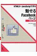 魅せるFacebookページ 改訂2版 / HTML5+JavaScriptで作る