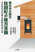 東日本大震災住田町の後方支援