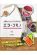エコ・コモノ / お菓子のパッケージをリサイクル