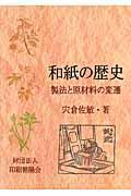 和紙の歴史 / 製法と原材料の変遷