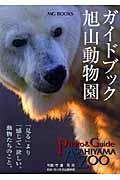 ガイドブック旭山動物園 / 「見る」より「感じて」欲しい。動物たちのこと。