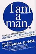 I am a man. / チームワークと顧客第一主義がポイント!