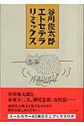谷川俊太郎エトセテラリミックス