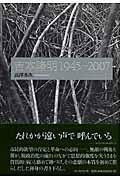 吉本隆明 / 1945ー2007