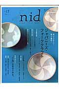 Nid vol.13 / ニッポンのイイトコドリを楽しもう。