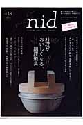 nid vol.18 / ニッポンのイイトコドリを楽しもう。