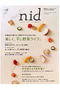 nid vol.19 / ニッポンのイイトコドリを楽しもう。