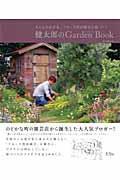 健太郎のGarden Book / みんなのお手本。フローラ黒田園芸の庭づくり