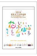 相田みつをオリジナルカレンダー