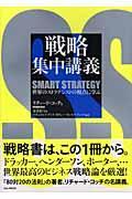 戦略集中講義 / 世界のストラテジストの視点に学ぶ