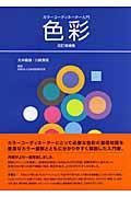 色彩 改訂増補第2版 / カラーコーディネーター入門