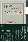 情報は1冊のノートにまとめなさい / 100円でつくる万能「情報整理ノート」