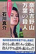 奈良吉野山万葉の殺人 / 書下ろし長編旅情ミステリー