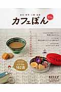 カフェぼん さん / 愛知・岐阜・三重・滋賀