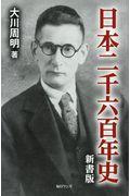 日本二千六百年史 / 新書版