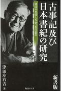 古事記及び日本書紀の研究