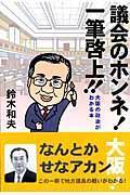 物語は三重県から始まった / 北川知事3000日の中間報告